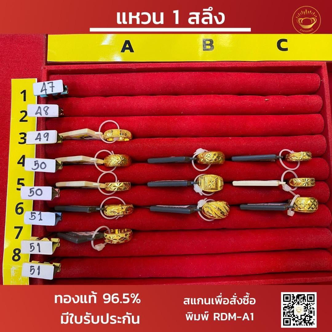 แหวนทองคำแท้ 1สลึง(3.79 กรัม) ลายนิยม ถาดที่1 RDM-A1