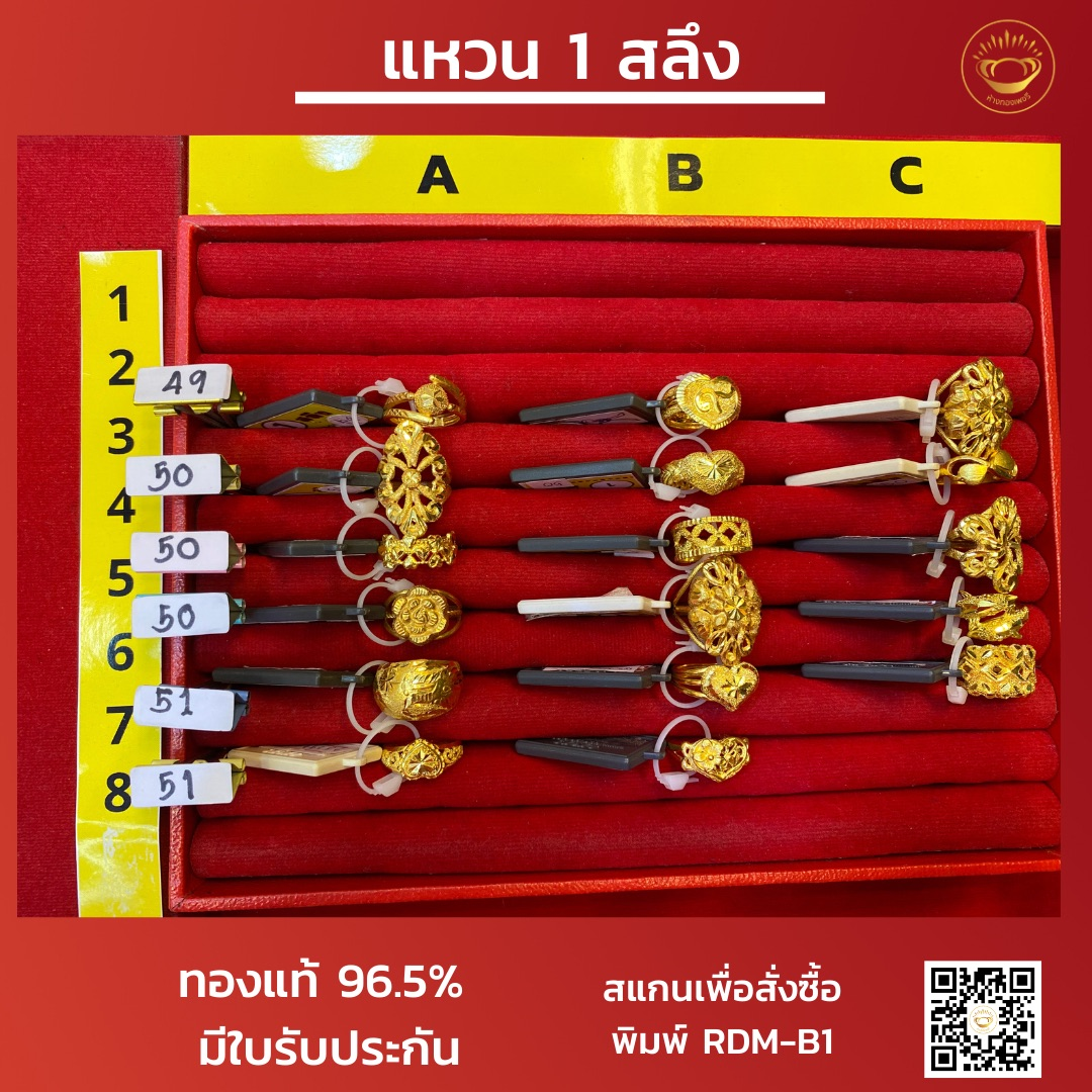 แหวนทองคำแท้ 1สลึง(3.79 กรัม) ลายแฟชั่น ถาดที่1 RDM-B1