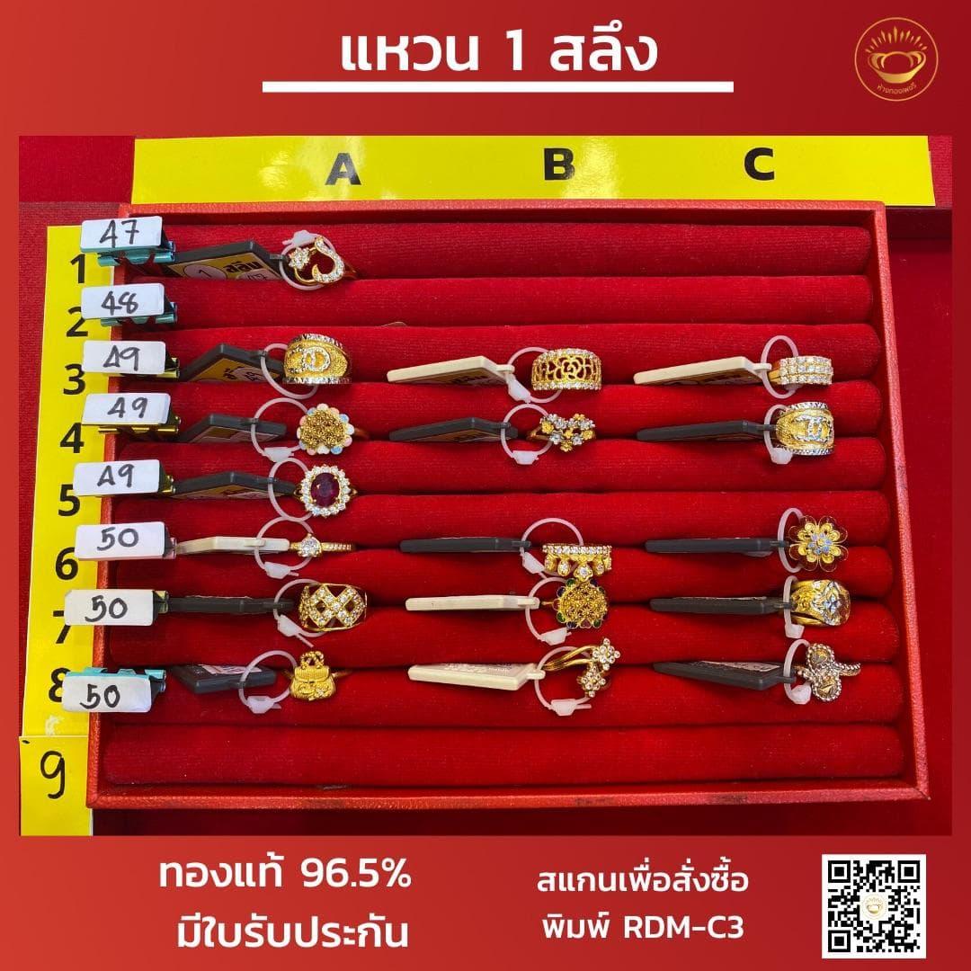 แหวนทองคำแท้ 1สลึง(3.79 กรัม) ลายพลอย/ลงยา ถาดที่3 RDM-C3