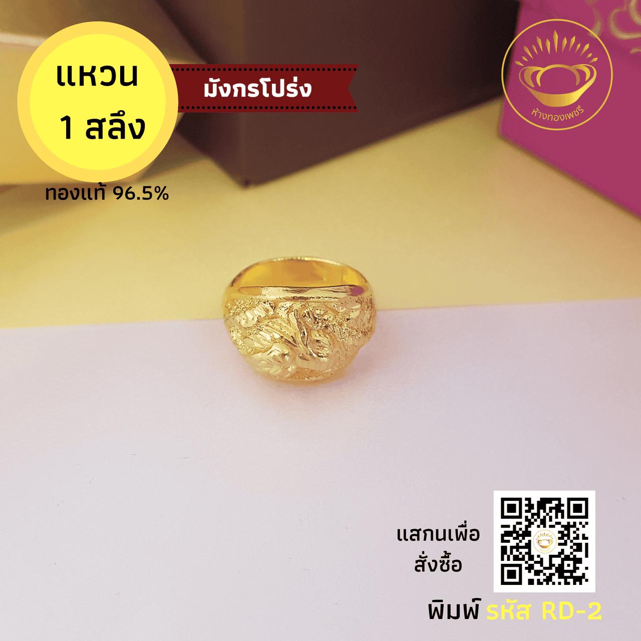 แหวนทองคำแท้ 1สลึง(3.79 กรัม)  มังกรโปร่ง RD-2