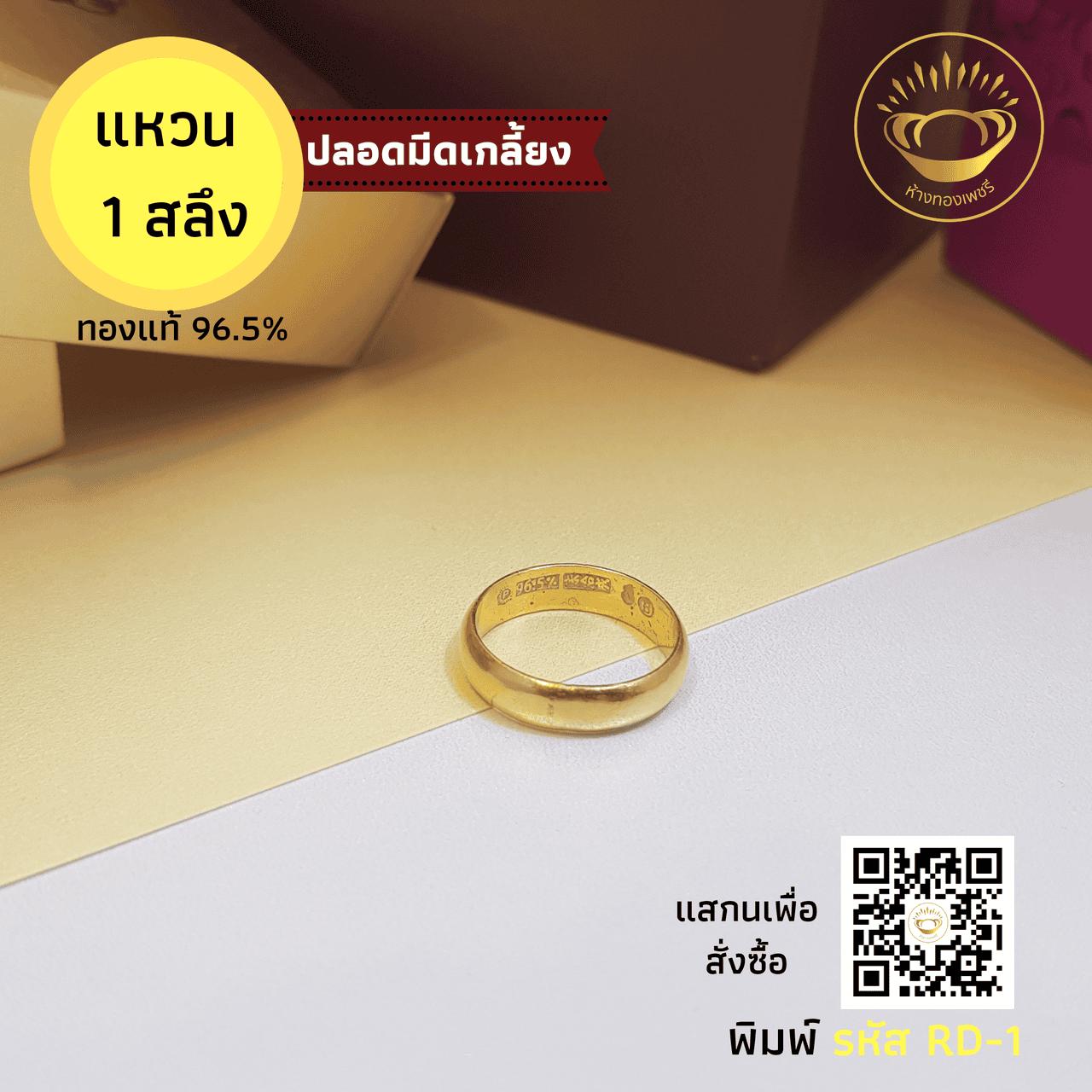 แหวนทองคำแท้ 1สลึง(3.79 กรัม)  ปลอกมีดเกลี้ยง RD-1