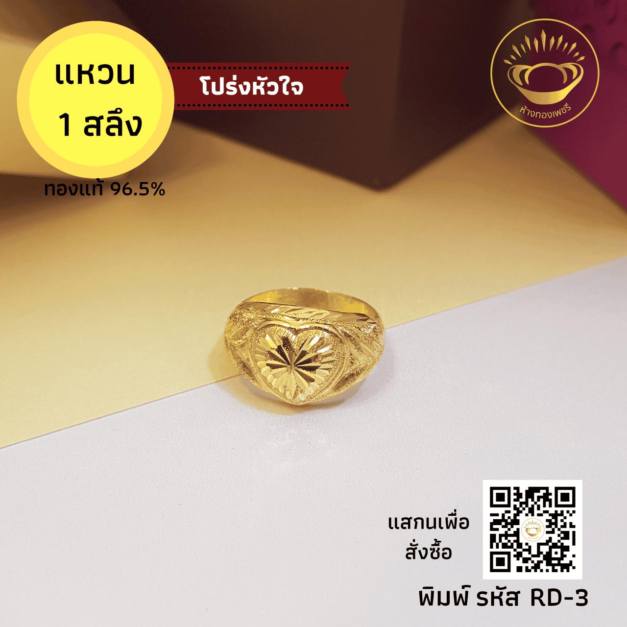 แหวนทองคำแท้ 1สลึง(3.79 กรัม)  โปร่งหัวใจ RD-3