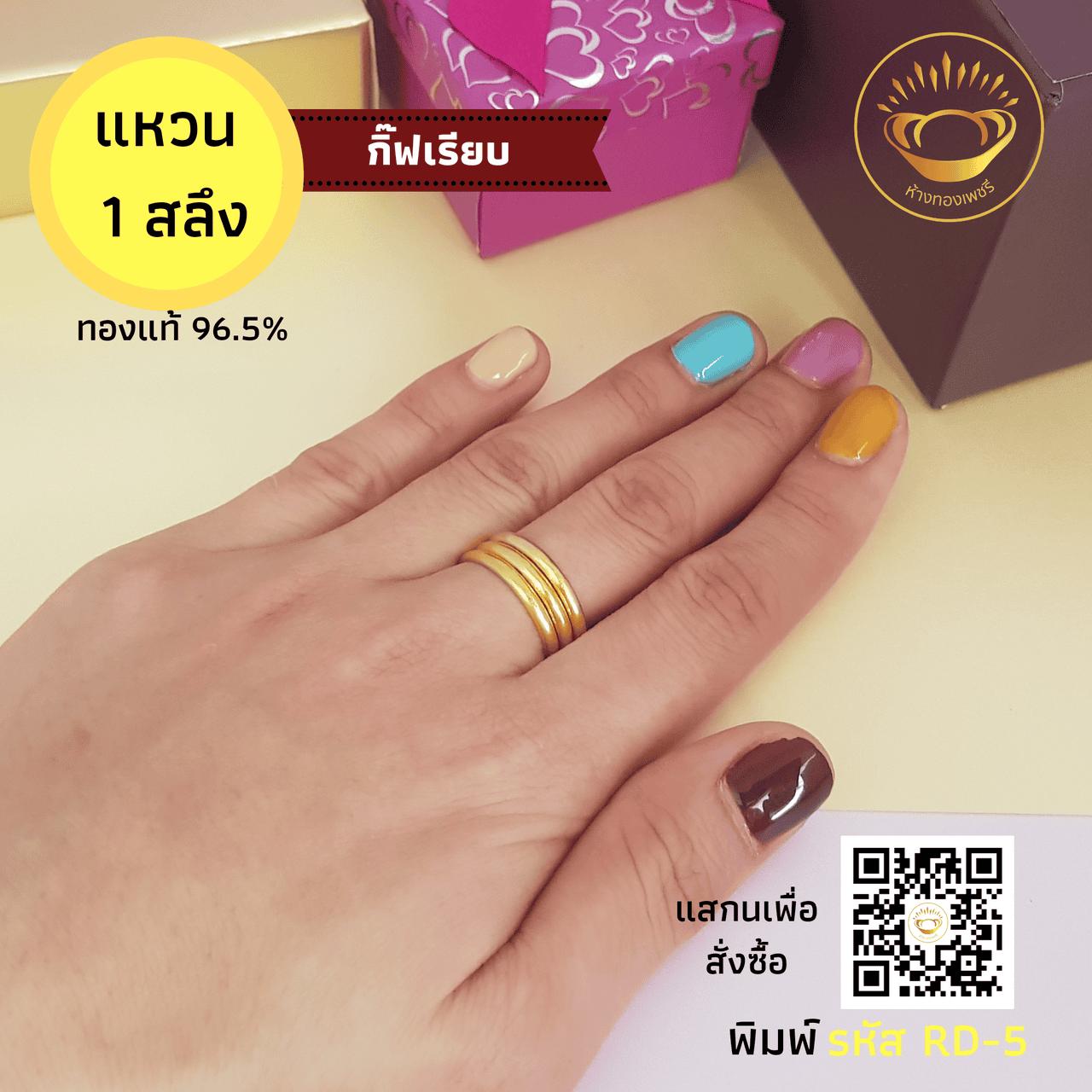 แหวนทองคำแท้ 1สลึง(3.79 กรัม)  กิ๊ฟเรียบ RD-5