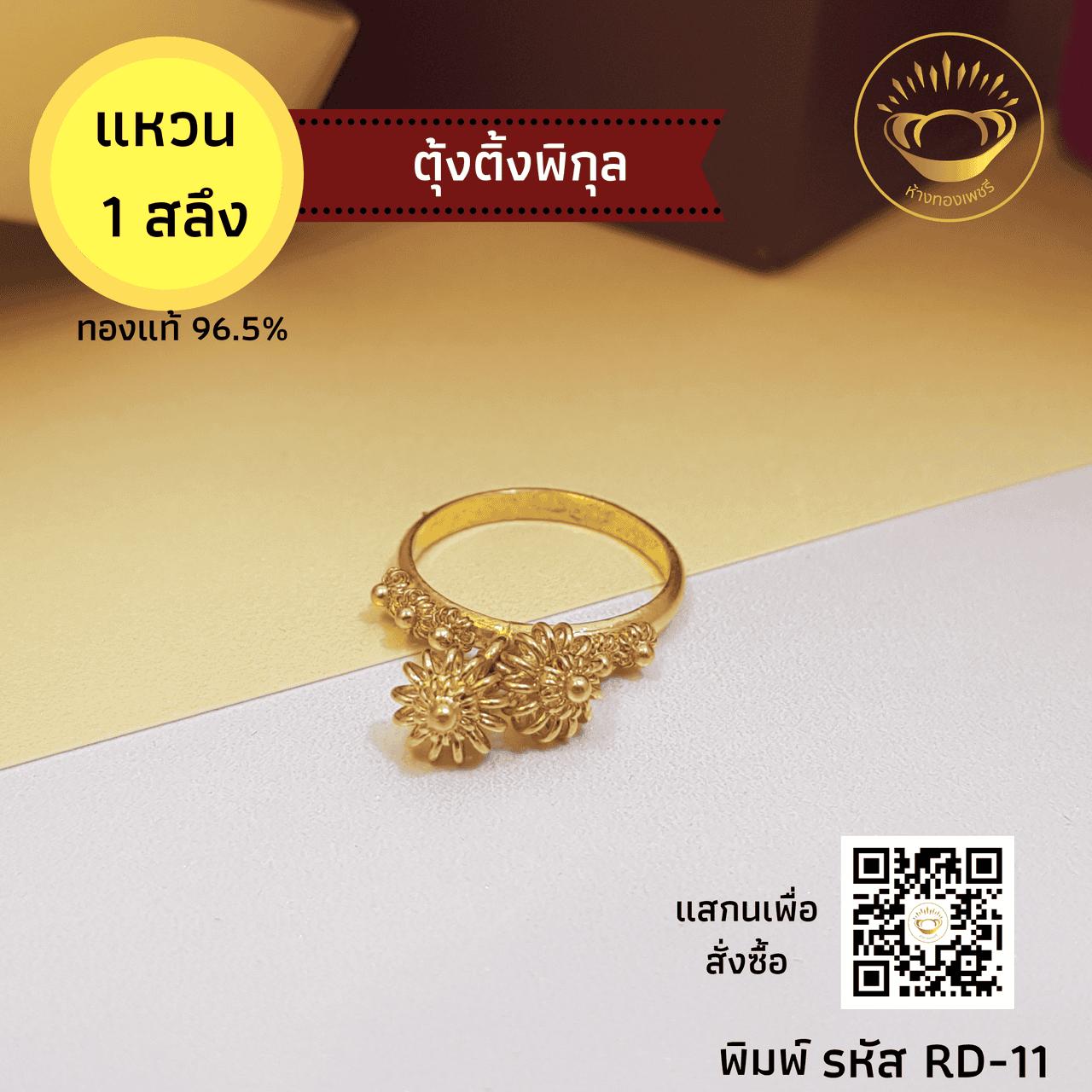 แหวนทองคำแท้ 1สลึง(3.79 กรัม)  ตุ้งติ้งพิกุล RD-11