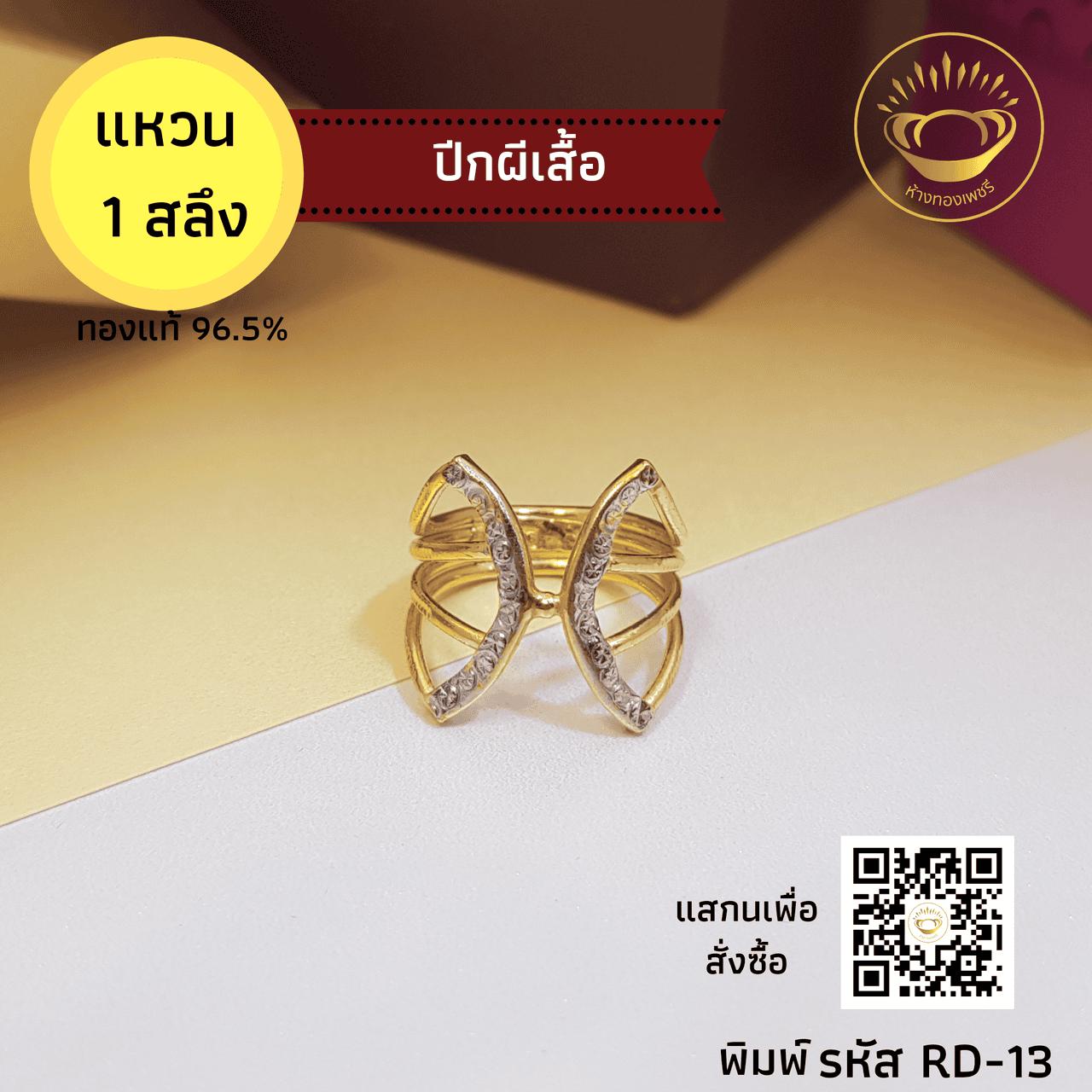 แหวนทองคำแท้ 1สลึง(3.79 กรัม)  ปีกผีเสื้อ RD-13