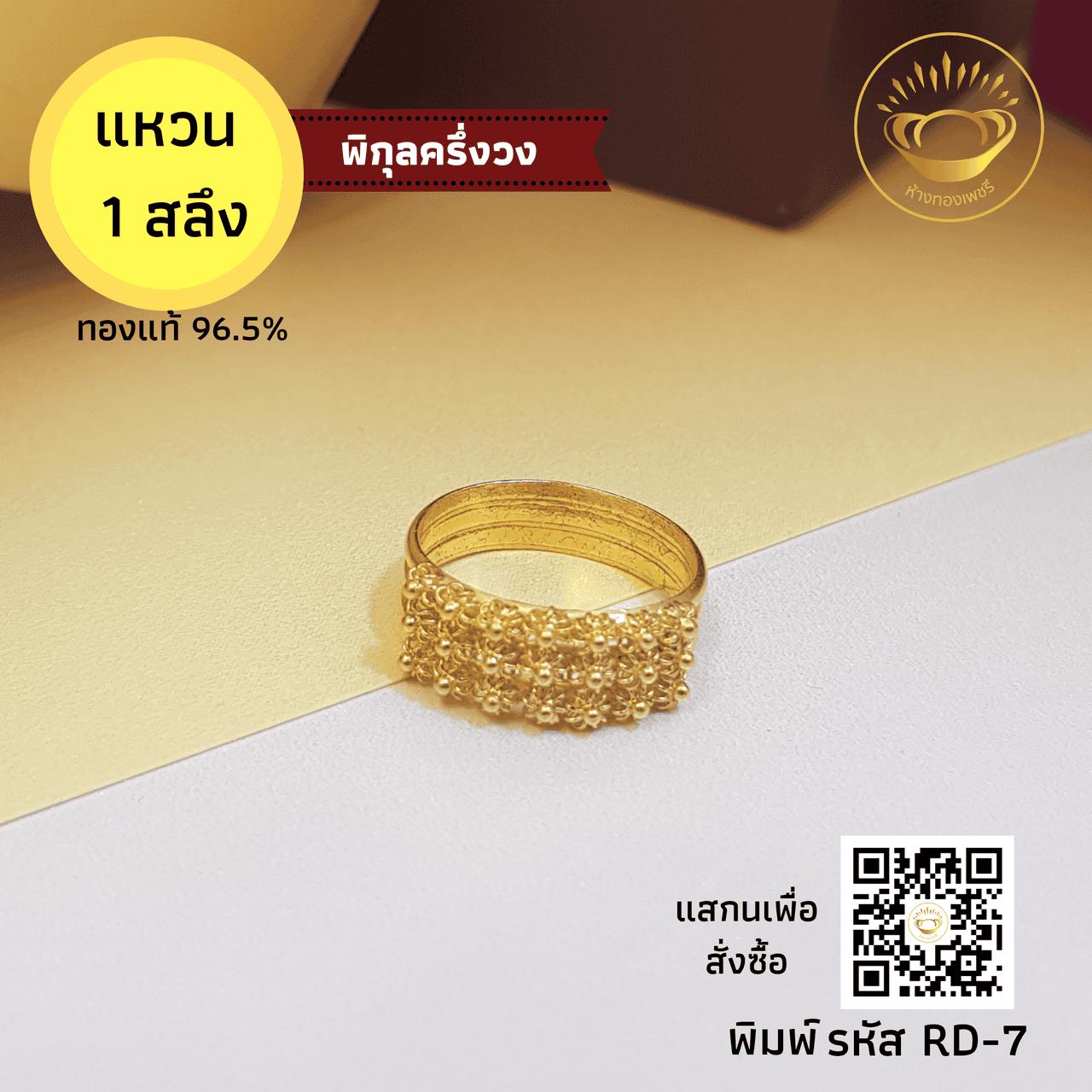 แหวนทองคำแท้ 1สลึง(3.79 กรัม)  พิกุลครึ่งวง RD-7