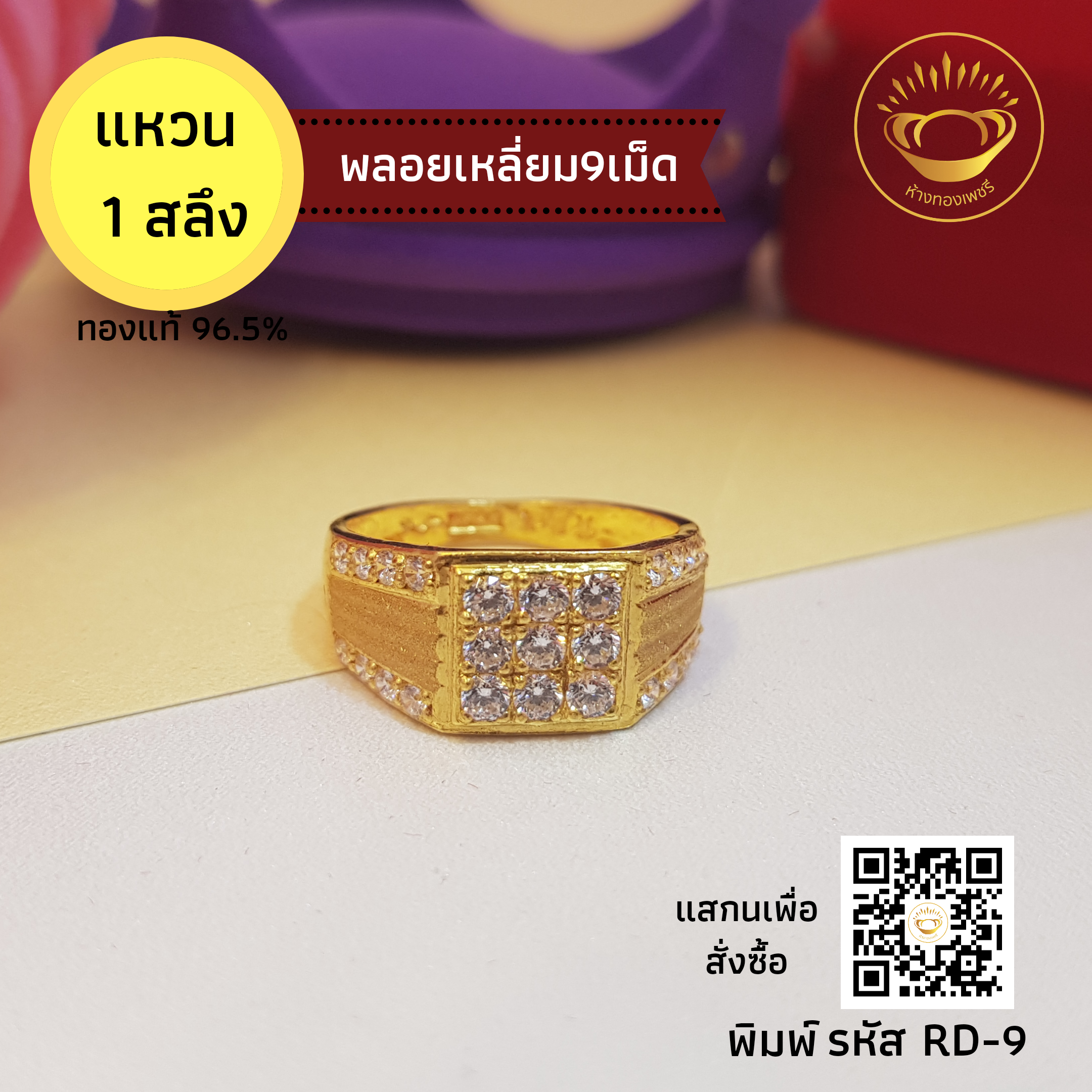 แหวนทองคำแท้ 1สลึง(3.79 กรัม)  พลอยเหลี่ยมเก้าเม็ด RD-9