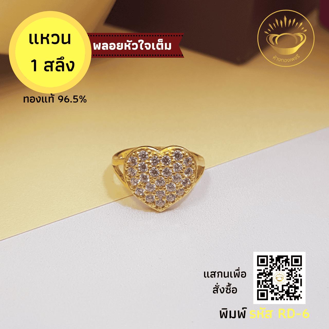 แหวนทองคำแท้ 1สลึง(3.79 กรัม)  พลอยหัวใจเต็ม RD-6