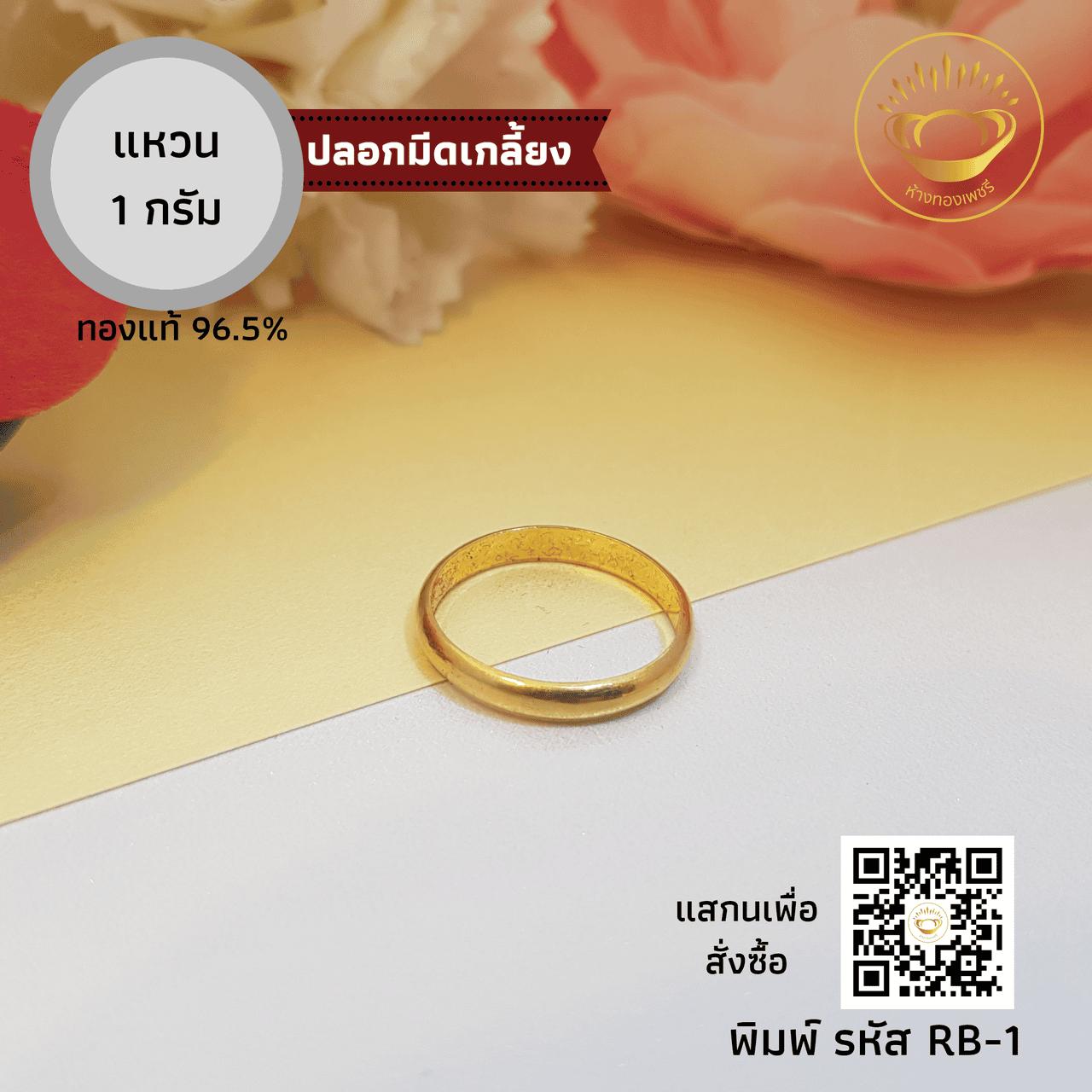 แหวนทองคำแท้ หนึ่งกรัม(1 กรัม)  ปลอกมีดเกลี้ยง RB-1
