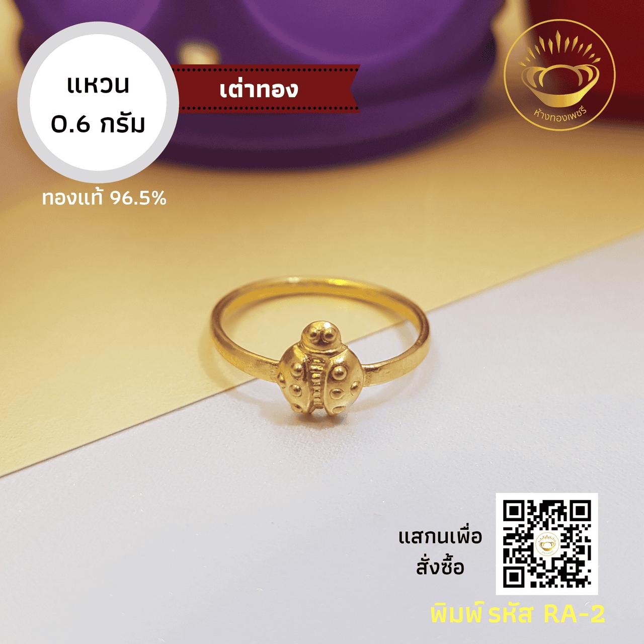 แหวนทองคำแท้ 0.6กรัม เต่าทอง RA-2