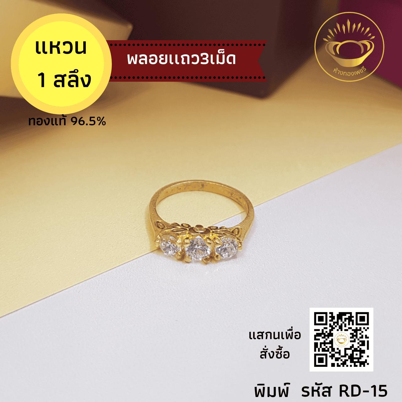 แหวนทองคำแท้ 1สลึง(3.79 กรัม)  พลอยแถว3เม็ด RD-15