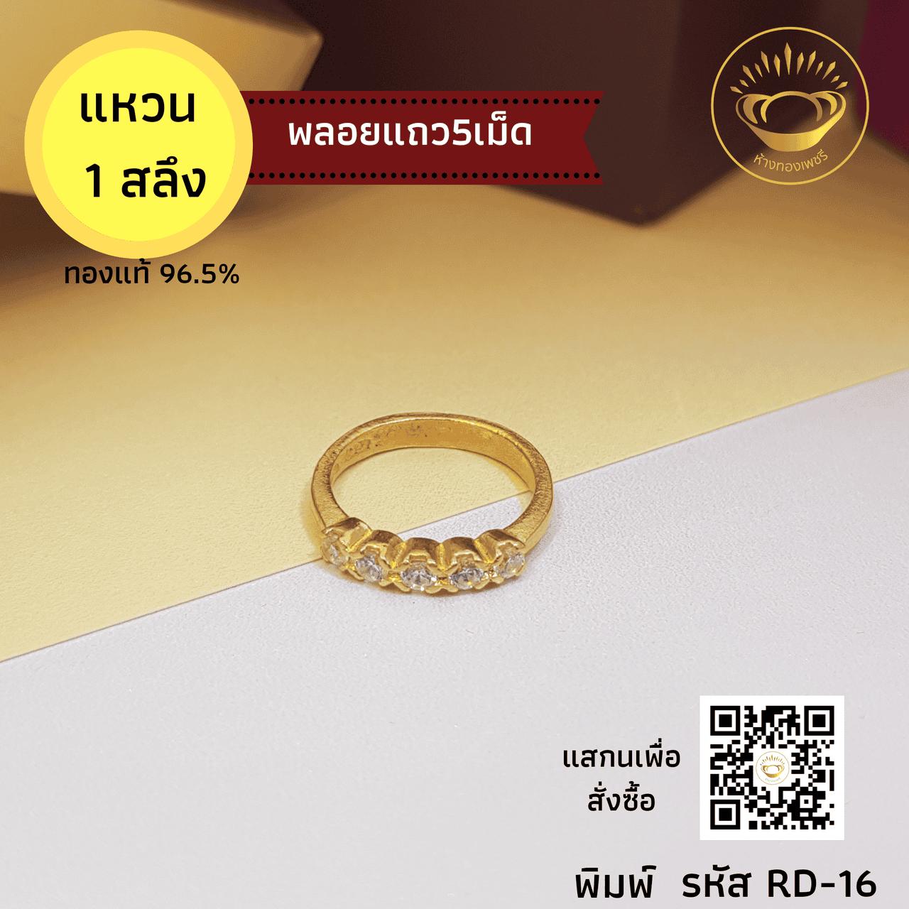 แหวนทองคำแท้ 1สลึง(3.79 กรัม)  พลอยแถว5เม็ด RD-16